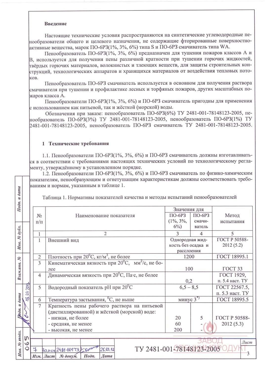 Выдержки из ТУ 2481-001-78148123-2005 с изм. 1-7 страница 3